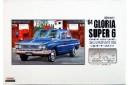 1/32 (1/35) GLORIA SUPER 6 1964
