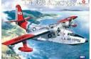 1/144 HU-16B Albatross