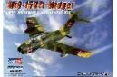 1/72 MiG-15UTI Midget