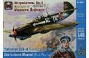 1/48 Yak-9 Ace Lefevre Marcel (France)