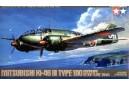 1/48 Mitsubishi Ki-46 Type 100 Dinah
