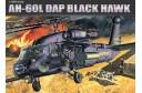 1/35 AH-60L DAP