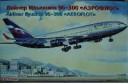 1/144 Ilyushin IL-96-300 Aeroflot