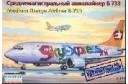 1/144 Boeing B-733 Sky Express