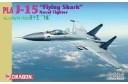 1/144 Su-33/ J-15 PLA Flying shark