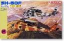 1/144 SH-60F NSAWC (2 chiec)