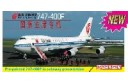 1/144 Boeing B-747 Air China w/ full interior