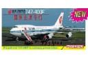 1/144 Boeing B-747 Air China w/ full interior