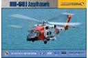 1/48 HH-60J Jayhawk