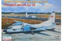 1/144 Transport aircraft Antonov An-26