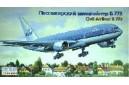 1/144 Airliner Boeing B-777-200 KLM
