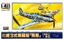 1/48 Kawasaki Ki-61 Hien