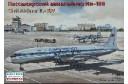 1/144 Civil airliner IL-18V
