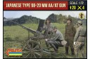 1/72 Japan Type 98 AA/AT gun w/ crew