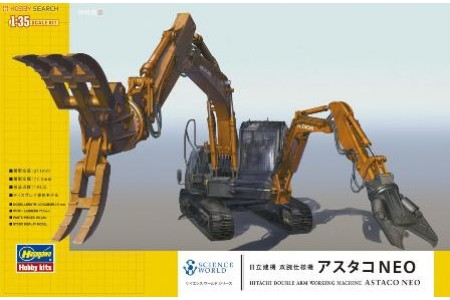 1/35 Hitachi double arms machine Astaco Neo