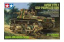 1/35 Japanese Type 1 self propelled gun w/ 6 soldiers
