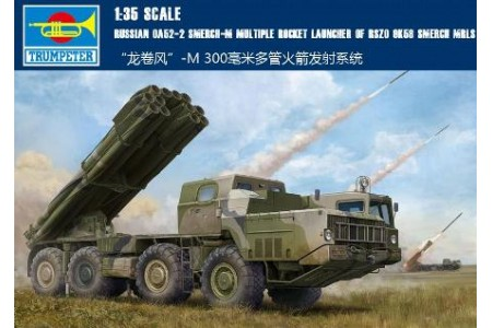 1/35 Russian M-300 Smerch MRLS