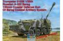1/35 Russian A-222 Bereg coastal defense system