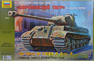 1/35 PzKpfw VI Ausf B Tiger II Porsche turret