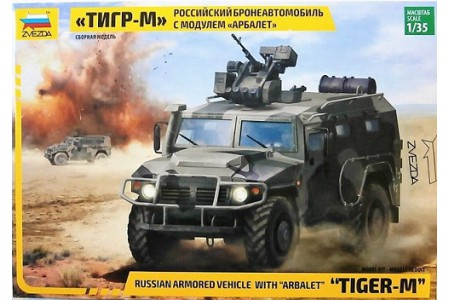 1/35 Gaz-233014 with gun system Arbalet