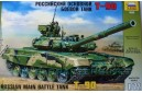 1/72 RUSSIAN MBT T-90