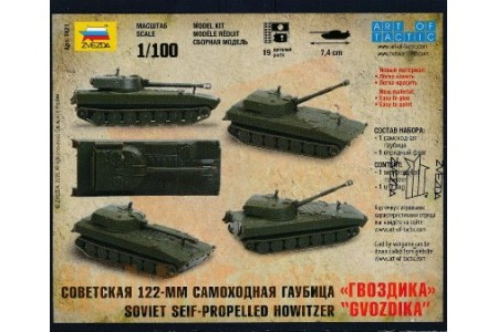 "Zvezda 7421 2S1 /""Gvozdika/"" 122-mm //soviet-russian self-propelled howitzer// 1//100"