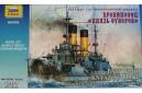 1/350 Battleship Knyaz Suvorov
